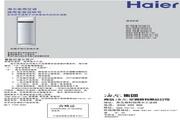 海尔 KFRd-50LW/01RA(F)-S3型家用空调 使用安装说明书