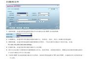 清华紫光F22A型扫描仪说明书