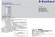 海尔 KFR-50LW/01AAF13型家用空调 使用安装说明书