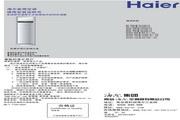 海尔 KF-50LW/01AAF12型家用空调 使用安装说明书