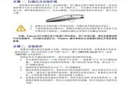 清华紫光e53型扫描仪说明书