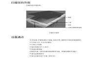 清华紫光e50型扫描仪说明书