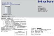 海尔 KFR-50LW/02AAF12型家用空调 使用安装说明书