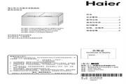 海尔 BC/BD-829HN型立式透明门冷藏柜 使用说明书