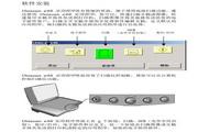 清华紫光e46型扫描仪说明书