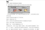 清华紫光e100型扫描仪说明书