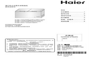 海尔 BC/BD-379HA型立式透明门冷藏柜 使用说明书