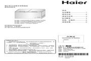 海尔 BC/BD-319H型立式透明门冷藏柜 使用说明书