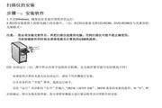 清华紫光C2000型扫描仪说明书