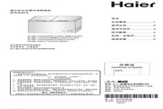 海尔 BC/BD-259H型立式透明门冷藏柜 使用说明书