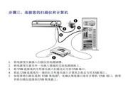 清华紫光扫描仪B980型说明书