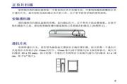 清华紫光B880型扫描仪说明书