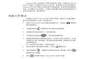 清华紫光B700型扫描仪说明书