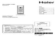 海尔 SC-226型立式透明门冷藏柜 使用说明书
