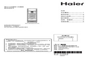 海尔 SC-196型立式透明门冷藏柜 使用说明书
