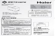 海尔 FCD-269SHN型冷藏冷冻柜 使用说明书