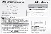 海尔 FCD-269SH型冷藏冷冻柜 使用说明书