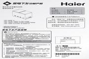 海尔 FCD-239SH型冷藏冷冻柜 使用说明书
