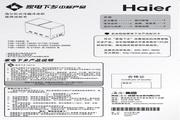 海尔 FCD-219SH型冷藏冷冻柜 使用说明书