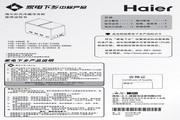 海尔 FCD-219SHN型冷藏冷冻柜 使用说明书
