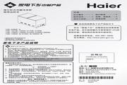 海尔 FCD-199SHN型冷藏冷冻柜 使用说明书