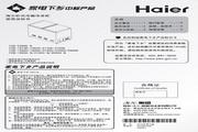 海尔 FCD-270SEN型冷藏冷冻柜 使用说明书