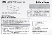 海尔 FCD-238SEN型冷藏冷冻柜 使用说明书