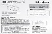 海尔 FCD-161SE型冷藏冷冻柜 使用说明书