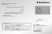 海尔 BC/BD-629H型冷藏冷冻转换柜 使用说明书