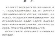 中联通信AK8120-820Z说明书
