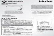 海尔 BC/BD-500HCN型卧式冷藏冷冻转换柜 使用说明书