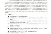 中联通信AK8120-880H说明书