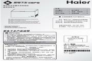 海尔 BC/BD-500HAN型卧式冷藏冷冻转换柜 使用说明书