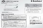 海尔 BC/BD-500HA型卧式冷藏冷冻转换柜 使用说明书