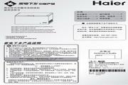 海尔 BC/BD-429HC型卧式冷藏冷冻转换柜 使用说明书