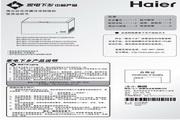 海尔 BC/BD-379HC型卧式冷藏冷冻转换柜 使用说明书