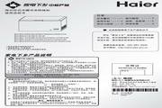 海尔 BC/BD-379H型卧式冷藏冷冻转换柜 使用说明书