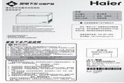 海尔 BC/BD-319HA型卧式冷藏冷冻转换柜 使用说明书