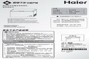 海尔 BC/BD-259HCN型卧式冷藏冷冻转换柜 使用说明书