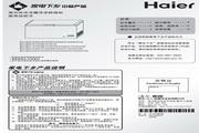 海尔 BC/BD-259HC型卧式冷藏冷冻转换柜 使用说明书