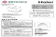 海尔 BC/BD-270SHN型卧式冷藏冷冻柜 使用说明书