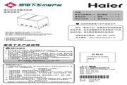 海尔 BC/BD-270SH型卧式冷藏冷冻柜 使用说明书