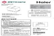 海尔 BC/BD-240SH型卧式冷藏冷冻柜 使用说明书