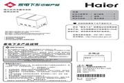 海尔 BC/BD-220SH型卧式冷藏冷冻柜 使用说明书