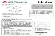 海尔 BC/BD-220SHN型卧式冷藏冷冻柜 使用说明书