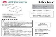 海尔 BC/BD-200SHN型卧式冷藏冷冻柜 使用说明书