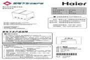 海尔 BC/BD-170SH型卧式冷藏冷冻柜 使用说明书