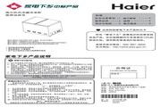 海尔 BC/BD-196SC型卧式冷藏冷冻柜 使用说明书