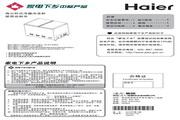 海尔 BC/BD-272SC型卧式冷藏冷冻柜 使用说明书
