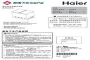 海尔 BC/BD-241SCN型卧式冷藏冷冻柜 使用说明书